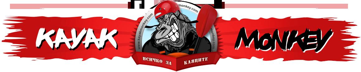 Kayakmonkey.com-всичко за каяците!