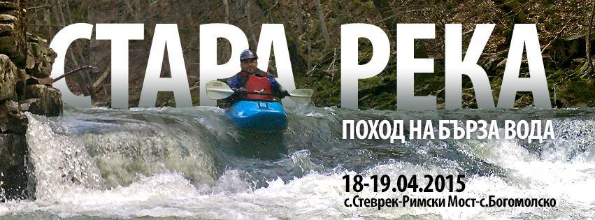 kayakmonkey.com_vodenpohod_StaraReka